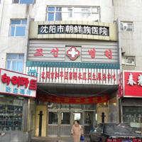[三甲综合医院整形美容科室]沈阳朝鲜族医院整形美容科