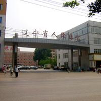 [三甲综合医院整形美容科室]辽宁省人民医院整形美容外科