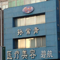[医疗美容诊所]沈阳碧航孙常青医疗美容诊所
