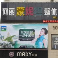 [医疗美容诊所]沈阳何丽蒙妮坦医疗美容诊所
