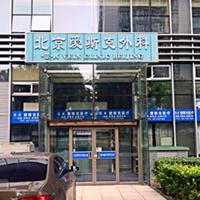 [医疗美容门诊部]北京爱斯克外科门诊部