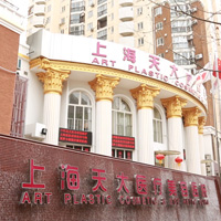 [医疗整形美容医院]上海天大医疗美容医院