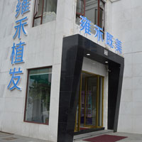 [医疗美容门诊部]杭州雍禾植发医院