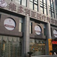 [医疗整形美容医院]杭州维多利亚医疗美容医院