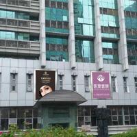 [医疗美容门诊部]广州塑妍医疗美容门诊部