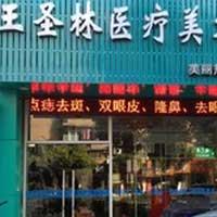 [医疗美容诊所]杭州王圣林医疗美容诊所
