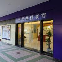 [医疗美容门诊部]广州可玫尔艺美医疗美容门诊部