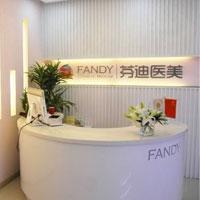 [医疗美容诊所]杭州芬迪医疗美容诊所