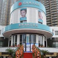 [医疗美容门诊部]杭州爱琴海医疗美容门诊部