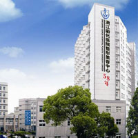 浙江衢化医院医疗美容中心