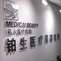 [医疗整形美容医院]重庆铂生医疗美容医院
