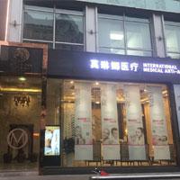 [医疗美容诊所]北京莫琳娜医疗美容诊所