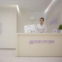 [医疗整形美容医院]北京雍禾美度门诊部