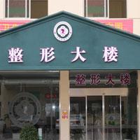 [医疗整形美容医院]台州广济整形外科医院
