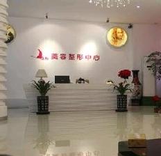 [医疗美容门诊部]台州仁和整形医院