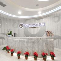 [医疗美容门诊部]重庆美圣美邦医疗美容门诊部