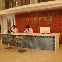 [医疗美容诊所]台州市黄岩菲特医疗美容诊所