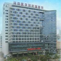 [医疗美容门诊部]海南医学院附属医院整形美容外科