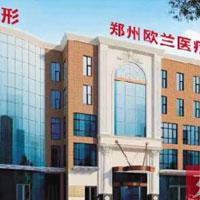 [医疗整形美容医院]郑州欧兰医疗美容医院