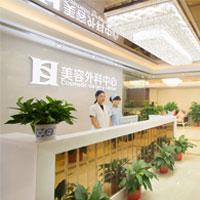 [医疗整形美容医院]长沙三和医疗美容医院