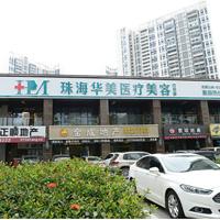 [医疗整形美容医院]珠海华美医疗整形美容医院