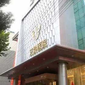 [医疗整形美容医院]武汉艺龄医疗美容医院