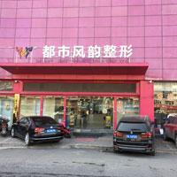 [医疗美容门诊部]郑州都市风韵医疗美容门诊部