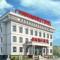 广州南珠整形美容中心