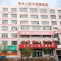 [二甲综合医院整形美容科室]吉大二院民康医院整形美容科