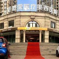 [医疗整形美容医院]北京圣嘉荣医疗美容医院