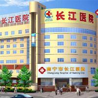 [综合医院整形美容科室]南宁长江医院整形美容科
