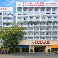 [二甲综合医院整形美容科室]南宁市第七人民医院整形美容科