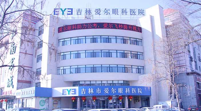 [三级整形外科医院]吉林市爱尔眼科医院