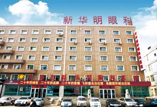 [三级整形外科医院]吉林市新华明眼科医院