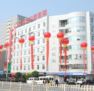 [三级整形外科医院]汉中市口腔医院
