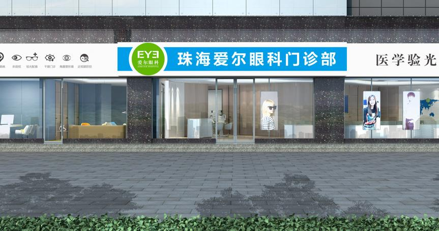[二级综合医院整形美容科室]珠海爱尔眼科医院