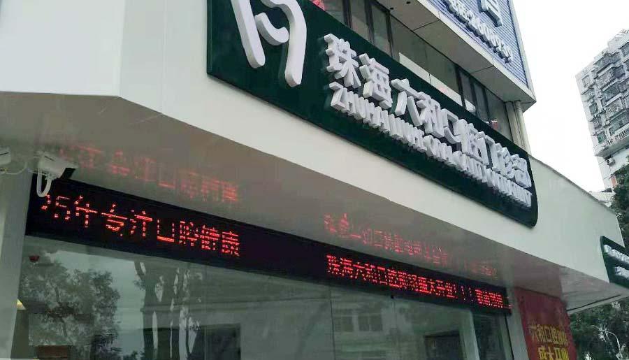 [医疗美容诊所]珠海六和口腔门诊