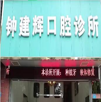 [医疗美容诊所]建辉口腔诊所