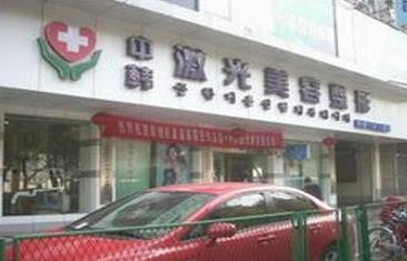 [综合医院整形美容科室]南昌市第五医院中韩激光美容整形中心