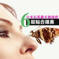 鼻部整形全鼻整形北京俯大美容门诊部赵翊利优惠手术的封面