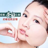 美白嫩肤白瓷娃娃济南海峡整形医院苏雪莲优惠手术的封面