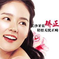 牙齿矫正地包天长沙爱思特美容医院刘赤东优惠手术的封面