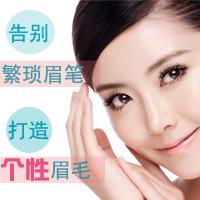 【上海个性眉毛种植特价18900】 告别繁琐眉笔 打造个性眉毛