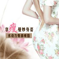 吸脂减肥臀部吸脂长沙鹏爱美容门诊部刘春明优惠手术的封面