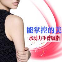 吸脂减肥手臂吸脂江西广济医院美容科史希杰优惠手术的封面