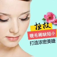 【上海个性种植睫毛特价18900】拯救睫毛稀缺短小 打造浓密美睫