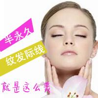 【北京韩式半永纹发际线2580 】 告别秃额 浓密就是这么美