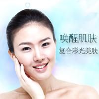 【上海复合彩光美肤特价5000元/疗程】根源改善皮肤问题 肌肤更白嫩