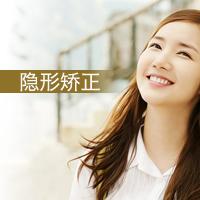 牙齿矫正地包天南京维多利亚美容诊所闫家峰优惠手术的封面
