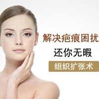 疤痕修复手术修复疤痕北京武警三院整形科魏斌 优惠手术的封面